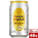 【送料無料】サントリー角ハイボール350ml缶×48本(2箱PPバンド固定)