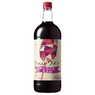 サッポロ アロマルージュ 赤ワイン