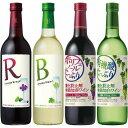 【送料無料】サッポロ/酸化防止剤無添加ワイン赤白セット(720ml各3本×4種類)計12本セット