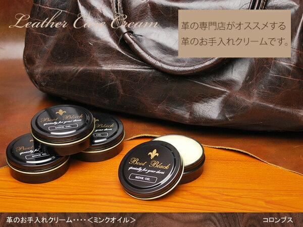 【COLUMBUS コロンブス】 Boot black:ミンクオイル〈革のお手入れクリーム〉:革ケア用品専門メーカーのレザーケアクリームです。【RCP】10P07Feb16