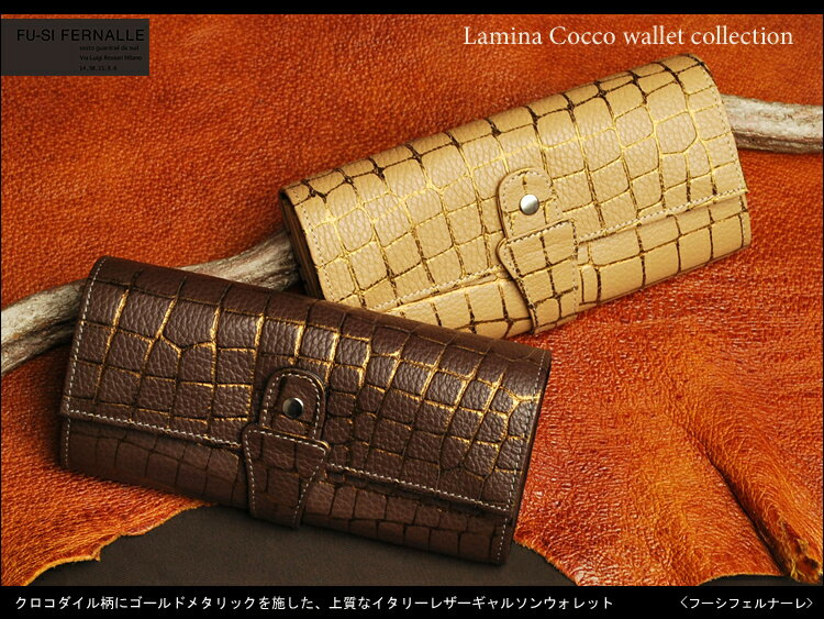 ��FU-SIFERNALLE/�ա����ե���ʡ����LaminaCoccowalletcollection�����?���������˥�����ɥ᥿��å���ܤ���������ʥ����꡼�쥶������륽�󥦥���åȡ�RCP��10P09Jan16