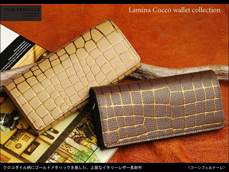 ��FU-SIFERNALLE/�ա����ե���ʡ����LaminaCoccowalletcollection�����?���������˥�����ɥ᥿��å���ܤ���������ʥ����꡼�쥶��Ĺ���ۡ�RCP��10P20Nov15