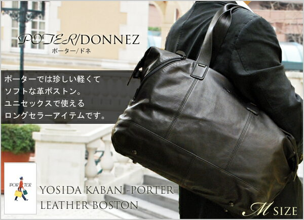 【吉田カバンPOTER/ポーター】DONEZ/ドネMサイズ:ソフトで軽いオール革のボストンバッグ2826【RCP】10P06May14