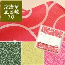 唐草模様風呂敷〔70京唐草〕グリーン イエロー ピンク