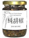 純胡椒(生胡椒の塩漬け)Mサイズ[2016]仙人スパイスJun Ko Syo Sen-nin Spice
