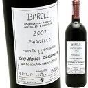 バローロ [2007] ジョヴァンニ・カノーニカGivanni Canonica Barolo