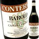 バローロ・カッシーナ・フランチャ [2006] ジャコモ・コンテルノGiacomo Conterno Barolo Cascina Francia