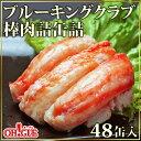 ブルーキングクラブ 棒肉詰 缶詰 48缶入【あす楽対応】【送料無料】
