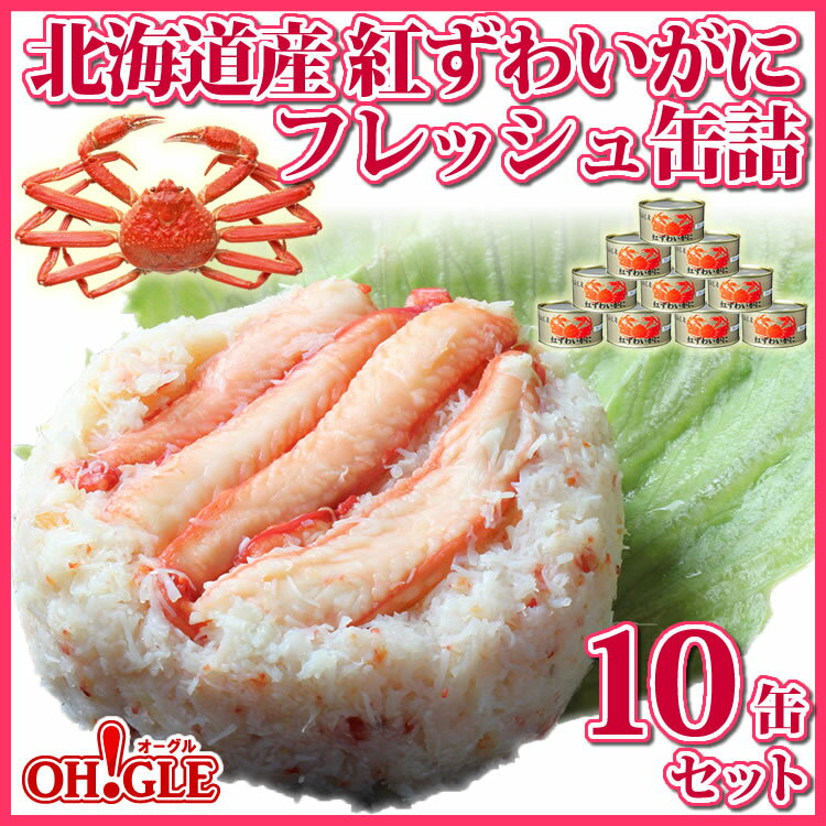 Hokkaido produced red snow crab fresh canned 10 cans set