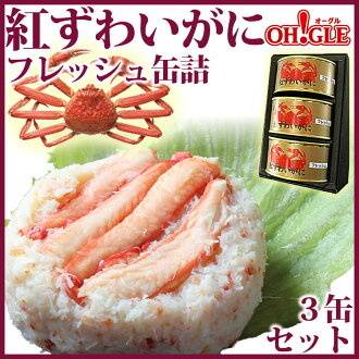Hokkaido Red Snow Crab Fresh Canned (3 Cans in Gift Box) fs3gm