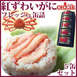 Hokkaido Red Snow Crab Fresh Canned (5 Cans in Gift Box) fs3gm