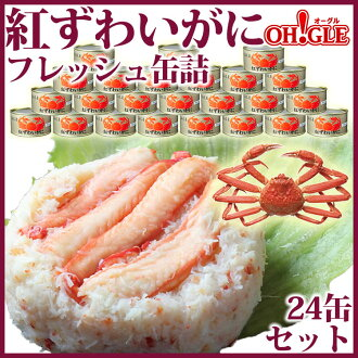 Hokkaido produced red snow crab fresh canned 24 cans set