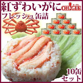 "Hokkaido produced red snow crab fresh canned 10 cans set ""enabled"" s Mallya fisheries. """