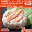 【海外向け限定】北海道産フレッシュ紅ずわいがに脚肉付缶詰3缶入 (125g(200RLS缶))【日本国内には発送できません】