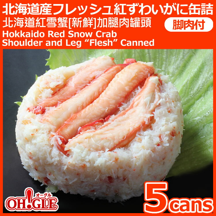 Hokkaido Red Snow Crab Fresh Canned (125g) (5-Cans in Gift Box)