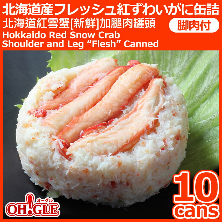 [Free Shipping for Asia] Hokkaido Red Snow Crab Fresh Canned (125g) (10-Cans in Carton)