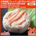 【海外向け限定】北海道産フレッシュ紅ずわいがに脚肉付缶詰24缶入 (125g(200RLS缶))【日本国内には発送できません】