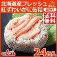 北海道産フレッシュ紅ずわいがに 脚肉付 缶詰 24缶入 (125g入プルトップ缶)【あす楽対応】【送料無料】