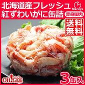 北海道産 フレッシュ 紅ずわいがに 赤身脚肉 3缶入
