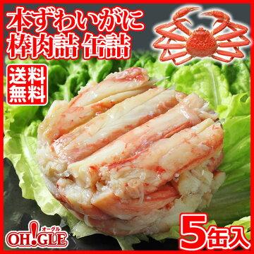 【OH!GLE】本ずわいがに棒肉詰缶詰(120g)5缶入