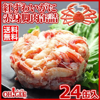 Red snow crab lean leg meat canned (135 g) 24 cans set
