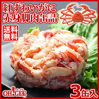 Red snow crab lean leg meat canned (135 g) 3 sets, luxury gift boxed.""