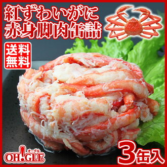 """Red snow crab lean leg meat canned (135 g) 3 sets, luxury gift boxed."""""""