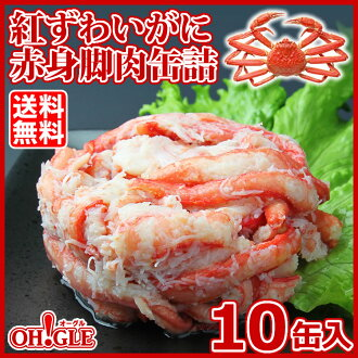 Red snow crab lean leg meat canned (135 g) 10 cans set