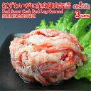 【海外向け限定】紅ずわいがに 赤身脚肉(125g)3缶入【日本国内には発送できません】