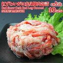【海外向け限定】紅ずわいがに 赤身脚肉(125g)10缶入【日本国内には発送できません】