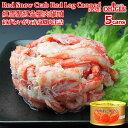 【海外向け限定】紅ずわいがに 赤身脚肉 缶詰 (125g) 5缶ギフト箱入