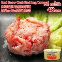 【海外向け限定】紅ずわいがに 赤身脚肉 缶詰 (75g) 48缶入