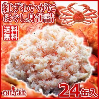 Red Snow Crab Crashed Meat Canned ( 24-Cans set in Box ) fs2gm