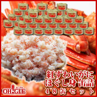 Red Snow Crab Crashed Meat Canned ( 48-Cans set in Box ) fs2gm
