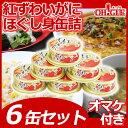 紅ずわいがに ほぐし身 缶詰 (55g)6缶入【あす楽対応】