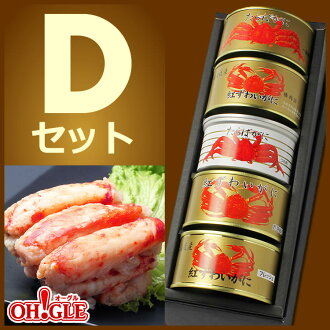 "Canned Crab Variety Assort ""D-Set"" ( 5-Cans set in Gift Box ) fs2gm"