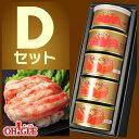 カニ 缶詰 バラエティセット Dセット【あす楽対応】【送料無...