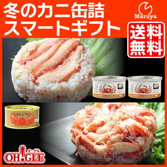 Crabs can gift set Hokkaido from fresh red snow crab leg through x1 red crab red meat sashimi x2