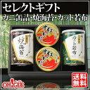 セレクトギフトセット・紅ずわいがにほぐし身缶詰2缶・《宮城県産》焼海苔1缶・《三陸産》