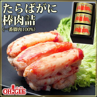 King crab stick meat refill can (first leg meat 100%) 3 Cans set s Mallya fisheries? t? s luxury gift boxed.