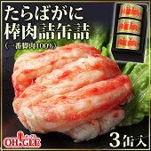 たらばがに 棒肉詰 缶詰<br>(一番脚肉100%) 3缶セット