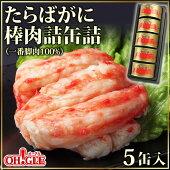 たらばがに 棒肉詰 缶詰<br>(一番脚肉100%) 5缶セット