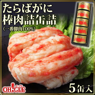King crab stick meat refill can (first leg meat 100%) 5 cans set? s luxury gift boxed.