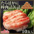 たらばがに 棒肉詰 缶詰(一番脚肉100%)(115g缶)10缶入【あす楽対応】【送料無料】
