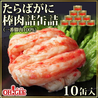 King crab stick meat refill can (first leg meat 100%) 10 6pk