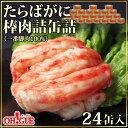 たらばがに 棒肉詰 缶詰(一番脚肉100%)(115g缶)24缶入【あす楽対応】【送料無料】