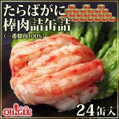 たらばがに 棒肉詰 缶詰<br>(一番脚肉100%) 24缶セット