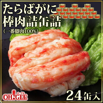 "King crab stick meat refill can (first leg meat 100%) 24 cans set ""dealing"" s Mallya fisheries? t? s service box."