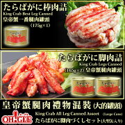 King Crab All Leg Canned Assort 皇帝蟹全都腿肉罐頭混裝(大的罐頭)