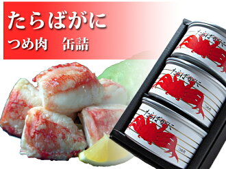 King crab claws meat canned 5 cans set s Mallya fisheries? t? s luxury gift boxed.